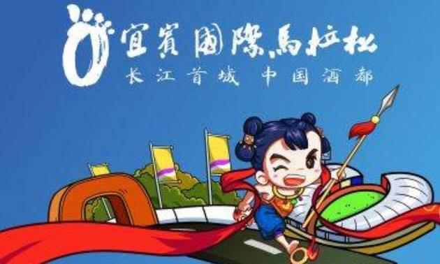 长江首城·中国酒都 2020宜宾国际马拉松