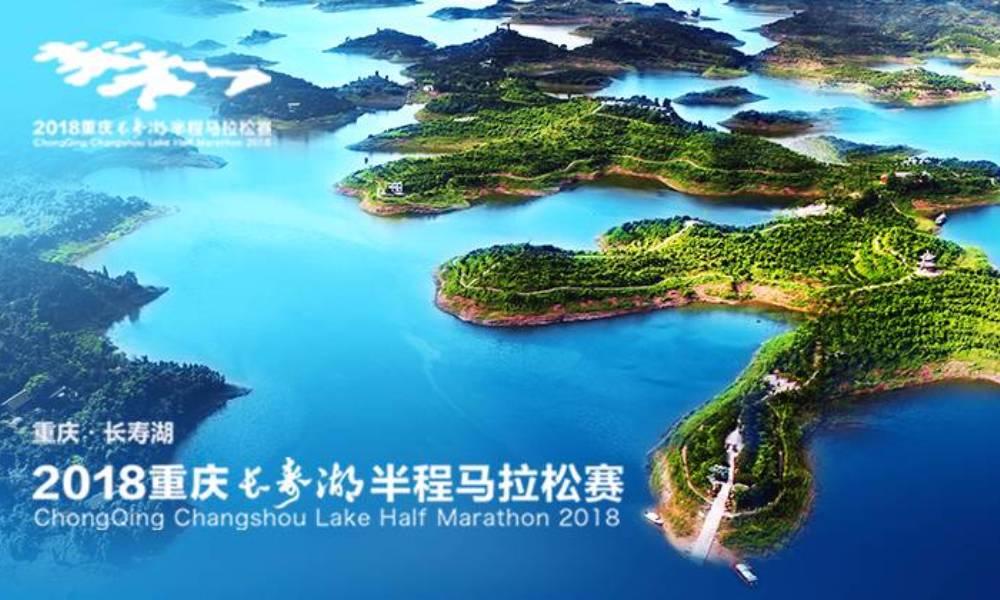 2018重庆长寿湖半程马拉松赛