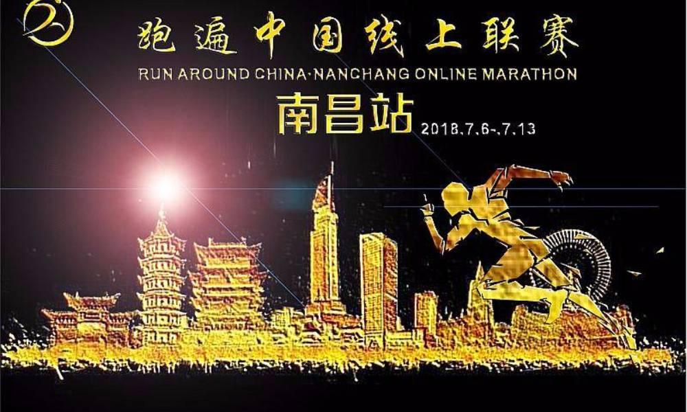 2018跑遍中国线上联赛●南昌站