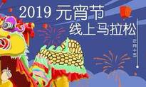 2019元宵节线上马拉松