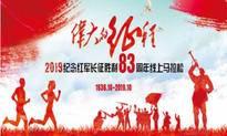 纪念红军长征胜利83周年线上马拉松(线上马拉松联盟)