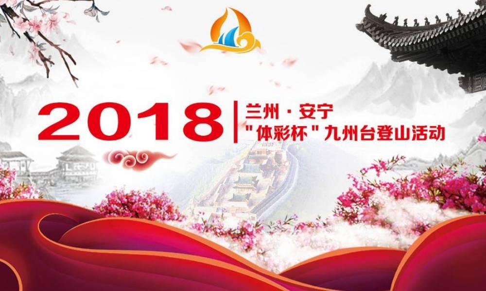 """2018兰州·安宁""""体彩杯""""九州台登山活动"""