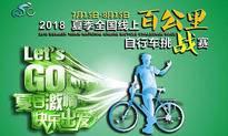 2018夏季全国线上百公里自行车挑战赛