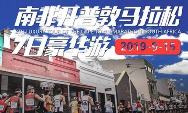 2019开普敦马拉松·纯名额