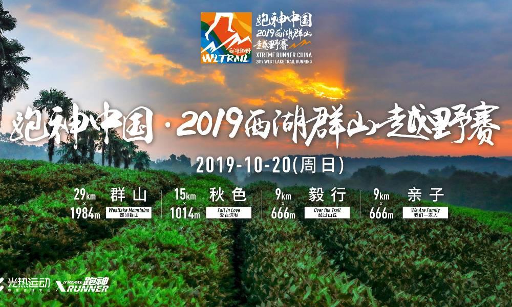 跑神中国·2019西湖群山越野赛