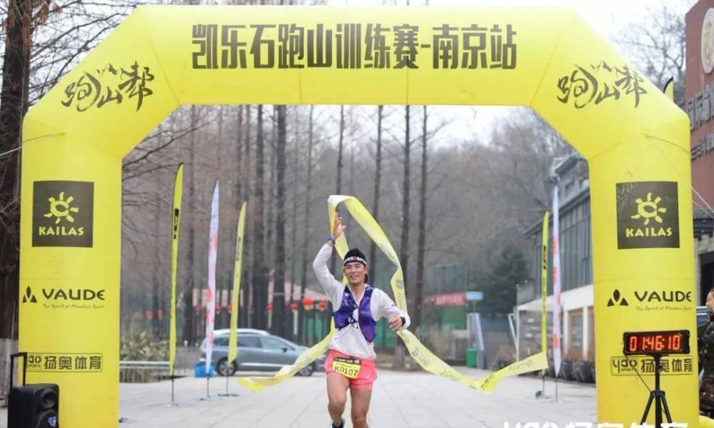 凯乐石三月跑山训练赛