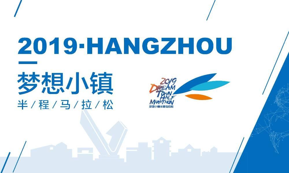 2019杭州梦想小镇半程马拉松