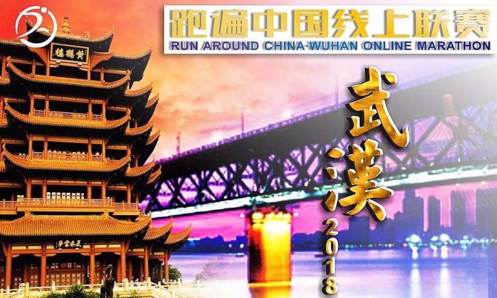 2018跑遍中国线上联赛·武汉站