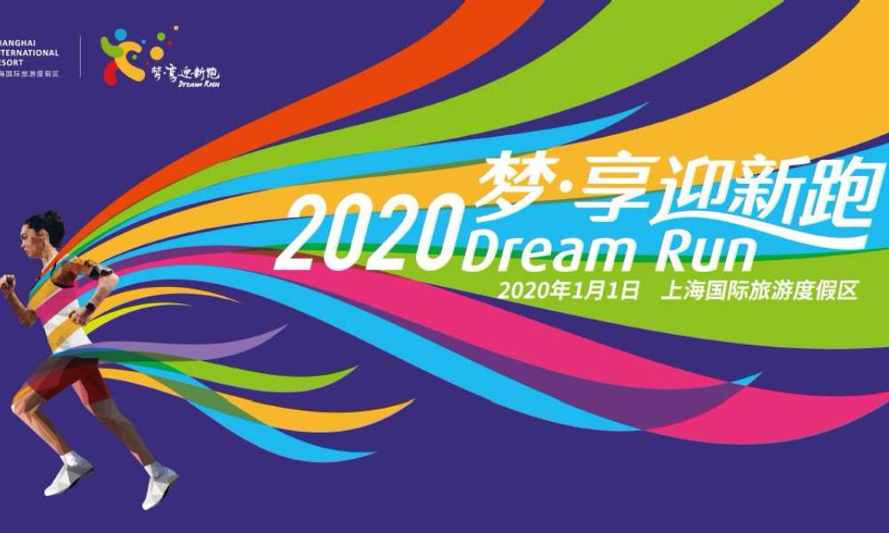 梦·享迎新2020 Dream Run