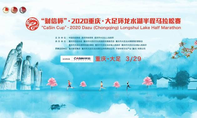 2020重庆·大足环龙水湖半程马拉松赛(已延期,举办日期未定)