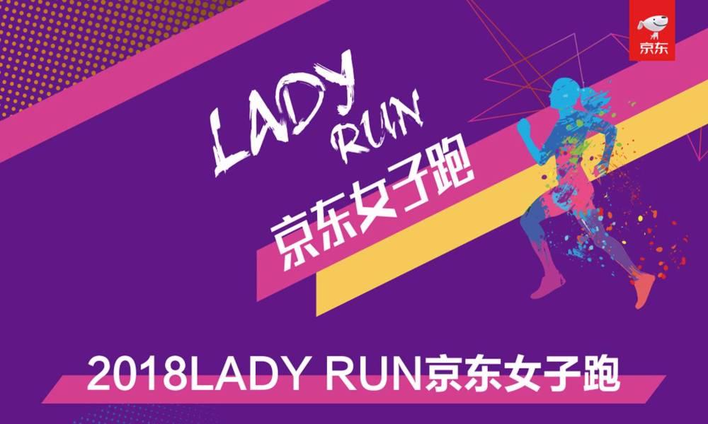 2018 LADY RUN 京东女子跑(荆州、泉州)