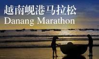 2020越南岘港马拉松(跑团邦)