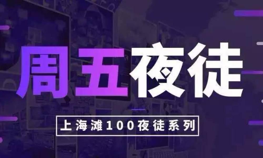 上海滩100夜徒系列·周五夜徒