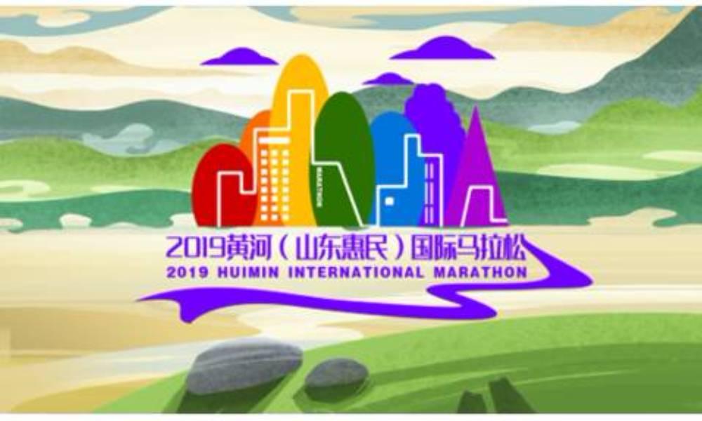 2019 黄河(山东惠民)国际马拉松