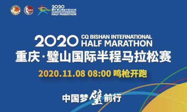 2020重庆·璧山国际半程马拉松赛