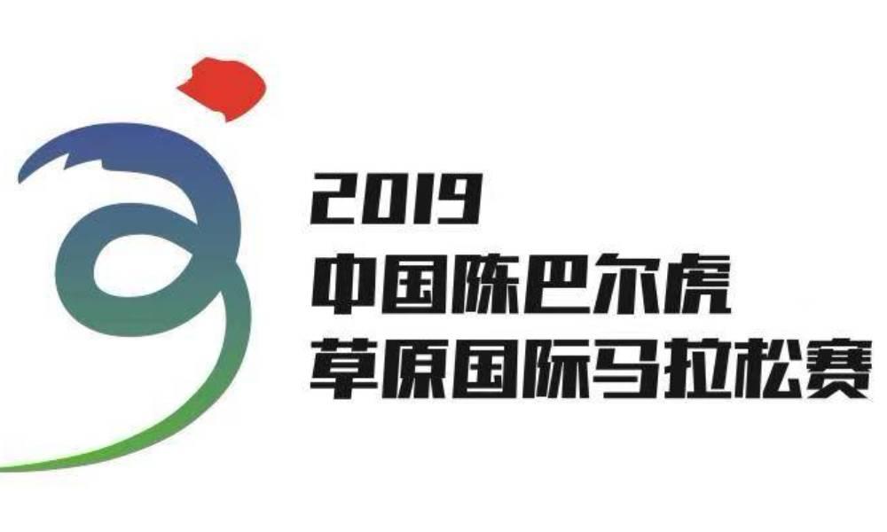 2019中国陈巴尔虎草原国际马拉松赛