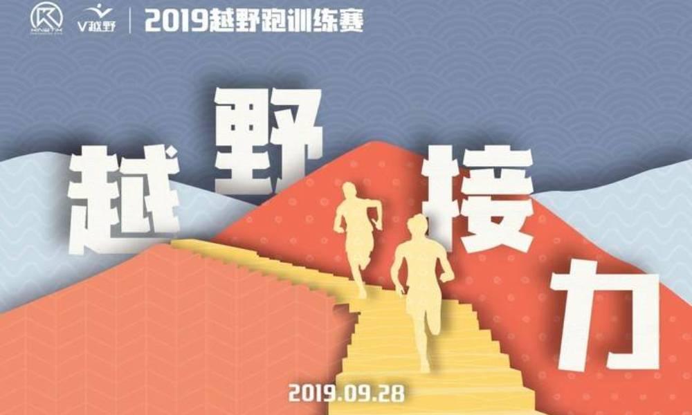 2019越野跑训练赛-团队越野接力赛