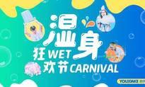 第二届湿身狂欢节·南京站