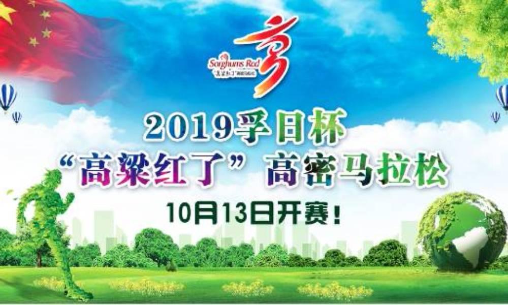 """2019孚日杯""""高粱红了""""高密马拉松"""