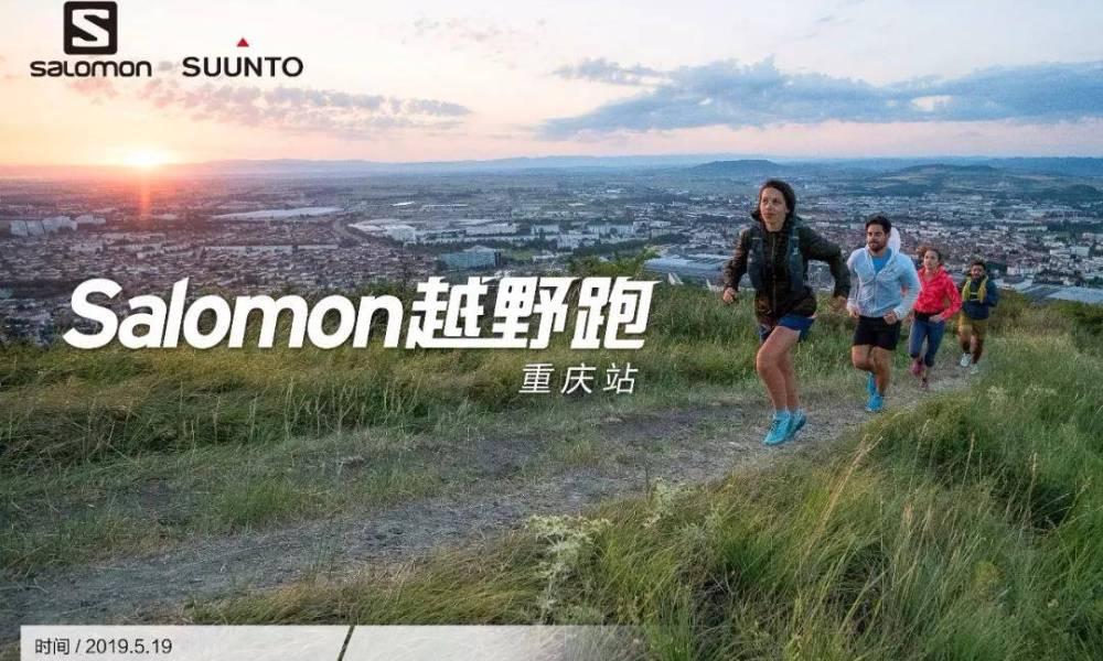 南泉-阿拉丁沟环线丨Salomon越野跑暨山城越野5月赛