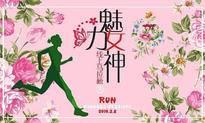 2019魅力女神线上马拉松