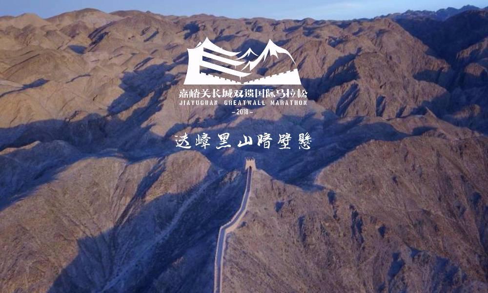 第二届丝绸之路嘉峪关长城双遗国际马拉松