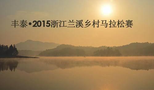 2015浙江兰溪乡村马拉松赛