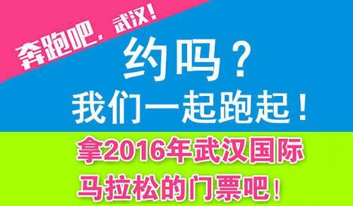 奔跑吧,武汉!暨2016年武汉国际马拉松预热赛