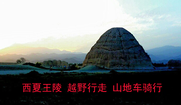 2015年银川市首届越野行走挑战赛(西夏王陵站)