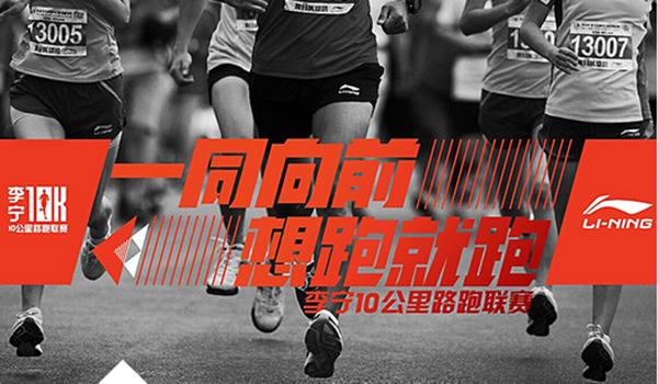 2015李宁10K路跑联赛·上海站
