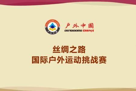 丝绸之路 国际户外运动挑战赛
