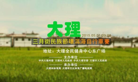 """2015年""""中国移动4G杯""""大理千人环洱海"""