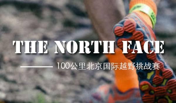 North Face2015北京国际越野赛