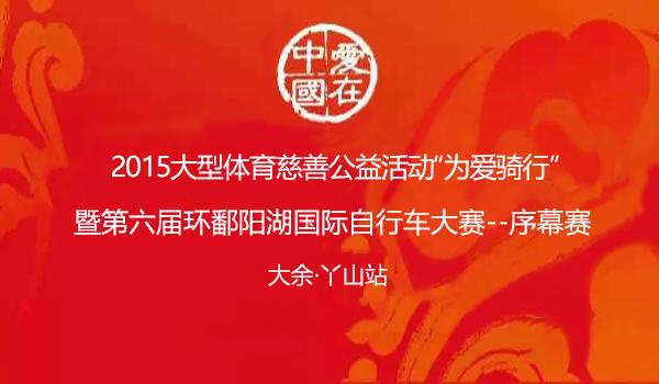 第六届环鄱阳湖国际自行车大赛-序幕赛 · 大余丫山