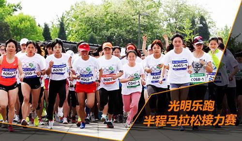 5爱首航·光明乐跑半程马拉松接力赛