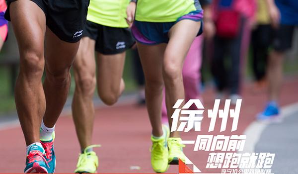 李宁10k联赛-徐州站