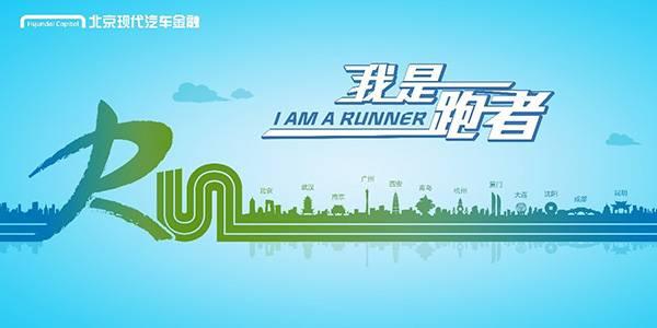 """北京现代汽车金融""""我是跑者""""跑步活动"""