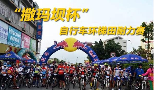 """第三届红河哈尼梯田""""撒玛坝""""杯自行车环梯田耐力赛"""