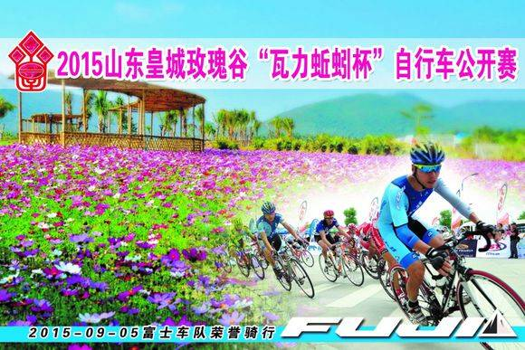 """山东皇城玫瑰谷""""瓦力蚯蚓杯""""自行车公开赛"""