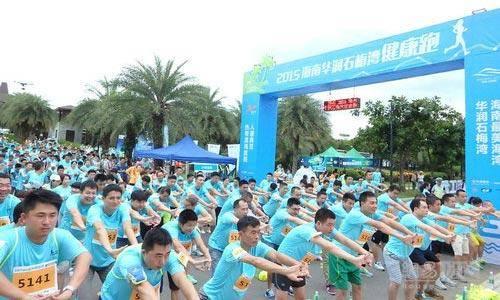 2015海南华润石梅湾健康跑(北京站)