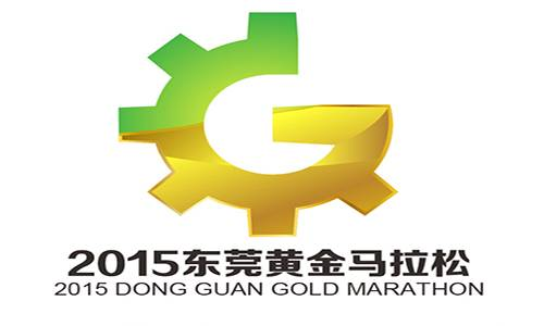 2015东莞黄金马拉松比赛