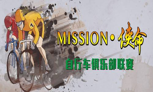 """""""MISSION使命""""自行车俱乐部联赛"""