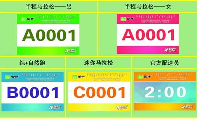 号码布颜色区分.jpg