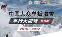 2016-2017年中国大众单板滑雪平行大回转系列赛-渔阳站