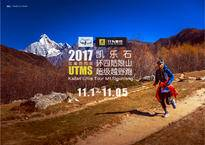 2017凯乐石环四姑娘山超级越野跑
