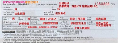 老挝出境卡1.png.lnk.png
