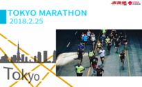 2018年东京马拉松