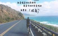 台湾大环岛1200公里骑行(第5季)