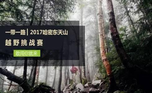 2017哈密东天山越野挑战赛
