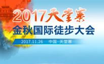 第三届天堂寨金秋国际30公里徒步大会